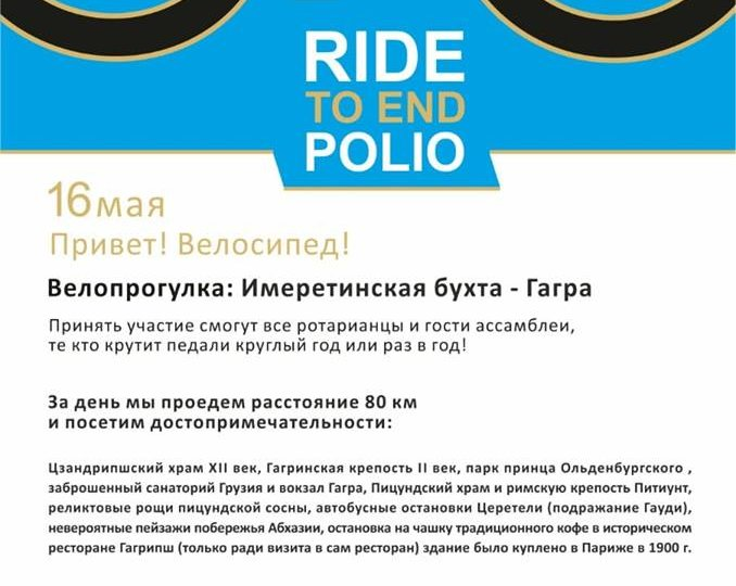 ride to end polio Sotchi